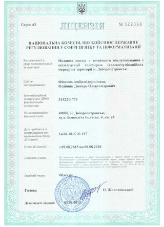 Ліцензія НКРЗІ ФО-П Олійник Д. О.