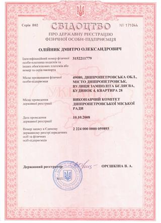 Свідотство державної регистрації  ФО-П Олійник Д. О.