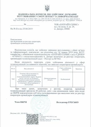 Реєстр операторів, провайдерів телекомунікацій ТОВ ЕНТРАЙЗ СЕРВІС